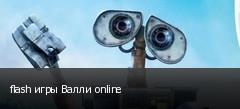 flash игры Валли online