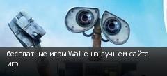 бесплатные игры Wall-e на лучшем сайте игр
