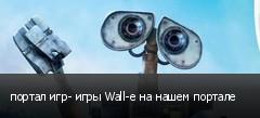 портал игр- игры Wall-e на нашем портале