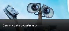 Валли - сайт онлайн игр