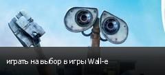 играть на выбор в игры Wall-e