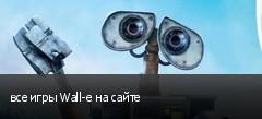все игры Wall-e на сайте