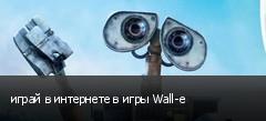 играй в интернете в игры Wall-e
