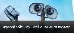 игровой сайт- игры Wall-e на нашем портале