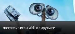 поиграть в игры Wall-e с друзьями