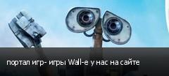портал игр- игры Wall-e у нас на сайте