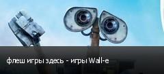 флеш игры здесь - игры Wall-e