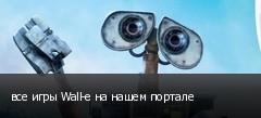 все игры Wall-e на нашем портале