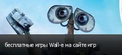 бесплатные игры Wall-e на сайте игр