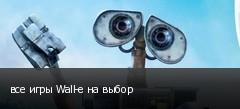 все игры Wall-e на выбор
