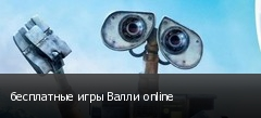 бесплатные игры Валли online