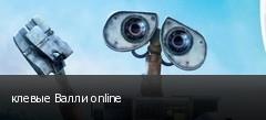клевые Валли online