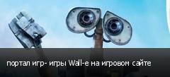 портал игр- игры Wall-e на игровом сайте