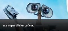 ��� ���� Wall-e ������
