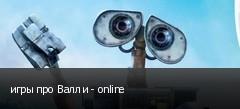 игры про Валли - online