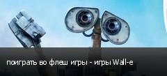 поиграть во флеш игры - игры Wall-e