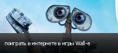 поиграть в интернете в игры Wall-e