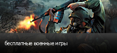 бесплатные военные игры