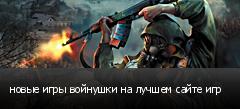 новые игры войнушки на лучшем сайте игр