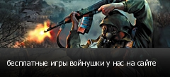 бесплатные игры войнушки у нас на сайте
