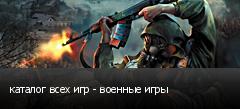 каталог всех игр - военные игры