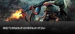 виртуальные военные игры