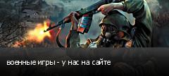 военные игры - у нас на сайте