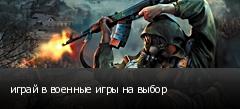 играй в военные игры на выбор