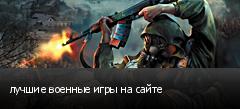 лучшие военные игры на сайте