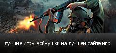 лучшие игры войнушки на лучшем сайте игр