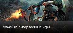 скачай на выбор военные игры