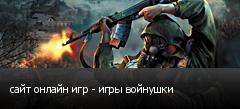 сайт онлайн игр - игры войнушки