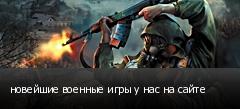 новейшие военные игры у нас на сайте