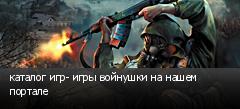 каталог игр- игры войнушки на нашем портале
