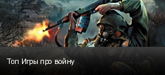 Топ Игры про войну