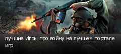 лучшие Игры про войну на лучшем портале игр