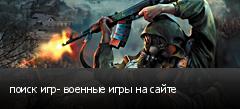 поиск игр- военные игры на сайте