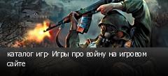 каталог игр- Игры про войну на игровом сайте