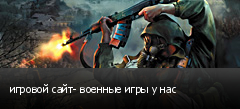 игровой сайт- военные игры у нас