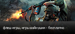флеш игры, игры войнушки - бесплатно