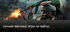 лучшие военные игры на выбор