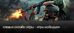клевые онлайн игры - игры войнушки