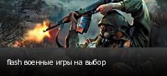 flash военные игры на выбор