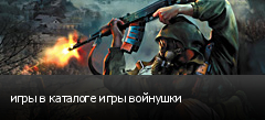 игры в каталоге игры войнушки