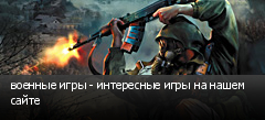 военные игры - интересные игры на нашем сайте