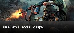 мини игры - военные игры