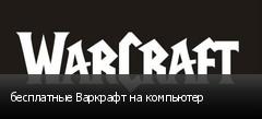бесплатные Варкрафт на компьютер