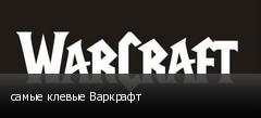 самые клевые Варкрафт