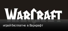 играй бесплатно в Варкрафт