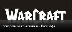 поиграть в игры онлайн - Варкрафт